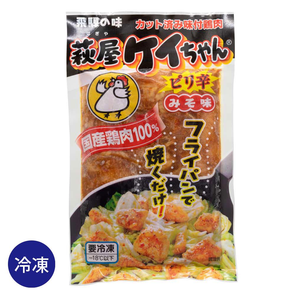 萩屋 ケイちゃん ピリ辛 230g 冷凍 けいちゃん 鶏ちゃん ケーちゃん ケイチャン けいちゃん焼き 取り寄せ お土産