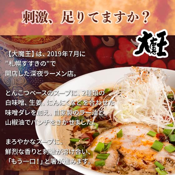 実質20%OFF 大魔王生ラーメン4食セット
