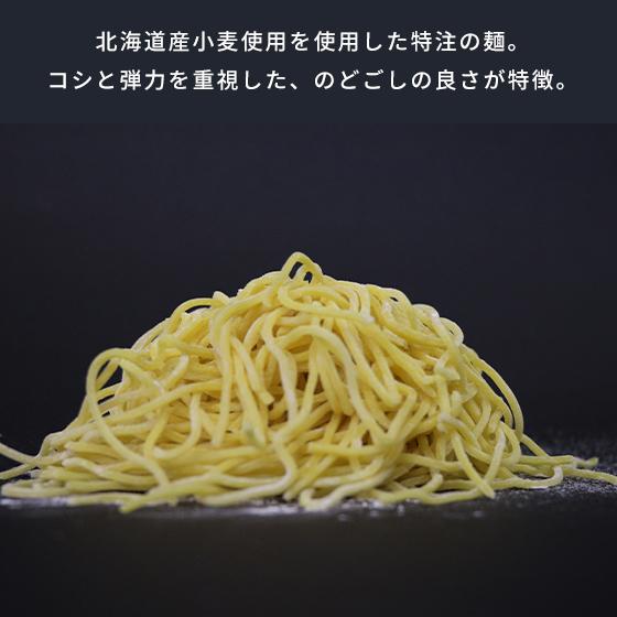 赤松 和こく鮭だし味噌ラーメン(冷凍ストレートスープ・具材付き)
