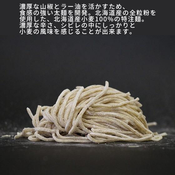 実質45%OFF 大魔王生ラーメン4食セット