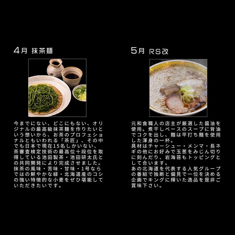 【定期お届け便】季節ラーメン10食セット