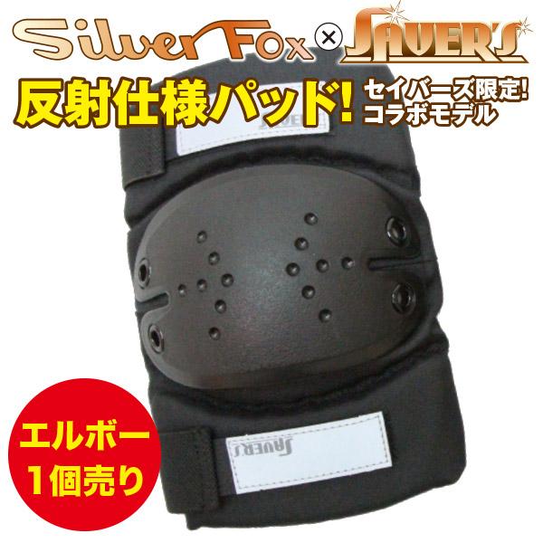 セイバーズオリジナル ニーパッド RP-N1