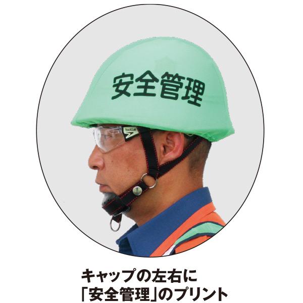 【プリント済】ヘルメットキャップ