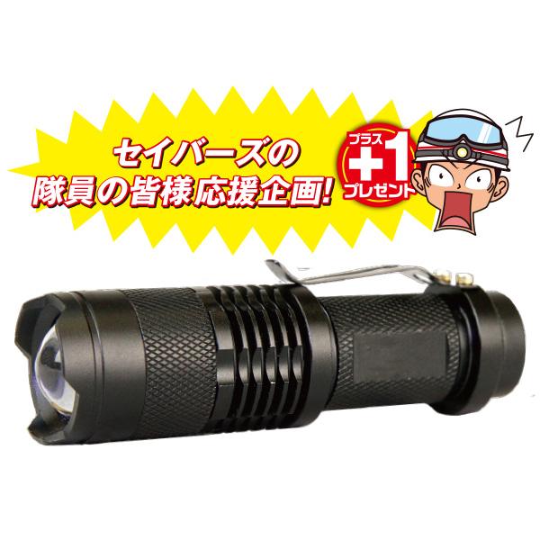 【超特価】コンパクトLEDライト SVNF-F1