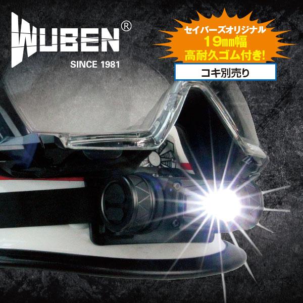 【WUBEN】ヘッドライト FU8 1200ルーメン!