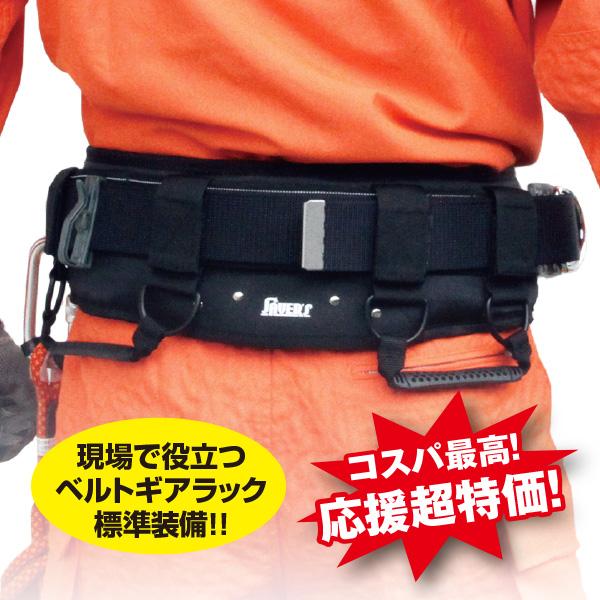 セイバーズオリジナル 特殊作業帯・安全帯用サポーター フィットマンBK