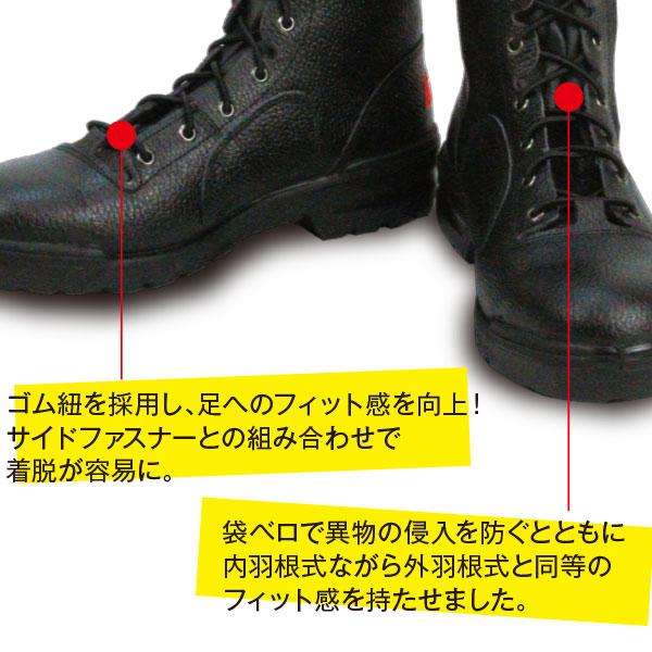 <青木安全靴>消防レスキューシューズ FR119