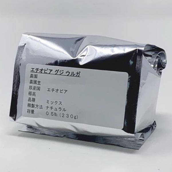 エチオピア グジ・ナチュラル 生豆 230g