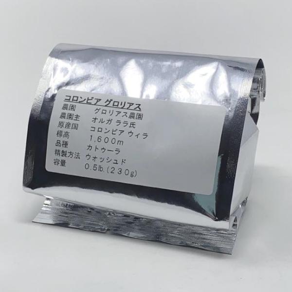 コロンビア グロリアス 生豆 230g
