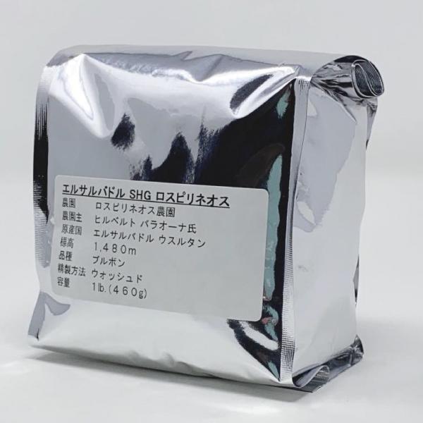 エルサルバドル SHG ロスピリネオス  生豆 460g