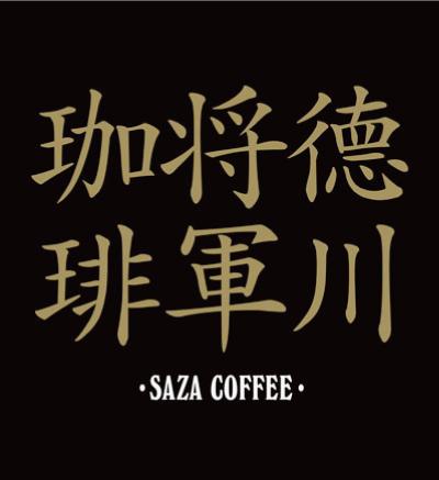 コーヒー豆初回お試しセット