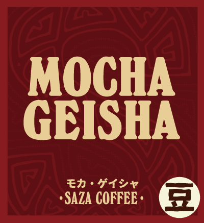 モカ・ゲイシャ100g(豆)