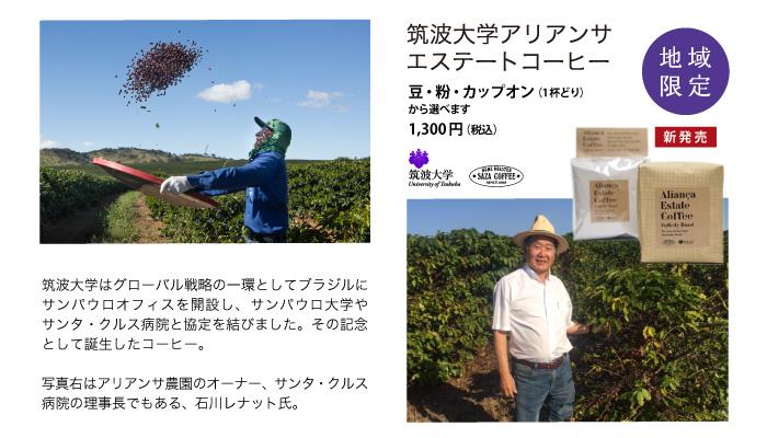 筑波大学アリアンサ エステートコーヒー200g