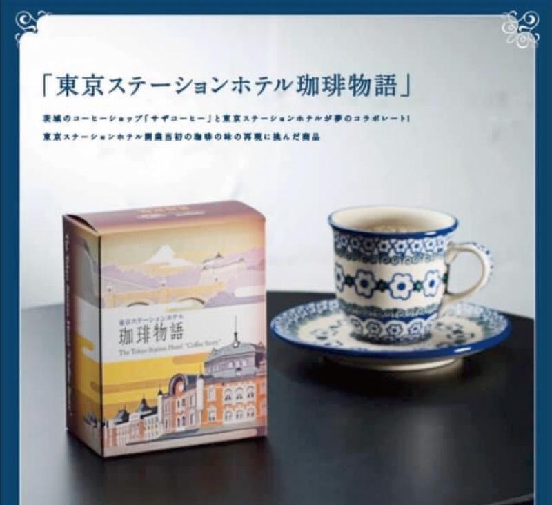 サザカップオン東京ステーションホテル物語(5P)