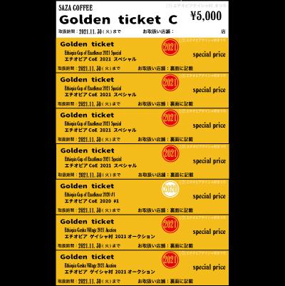 【店舗に来れない方へ】Golden Tiket Cセット 豆