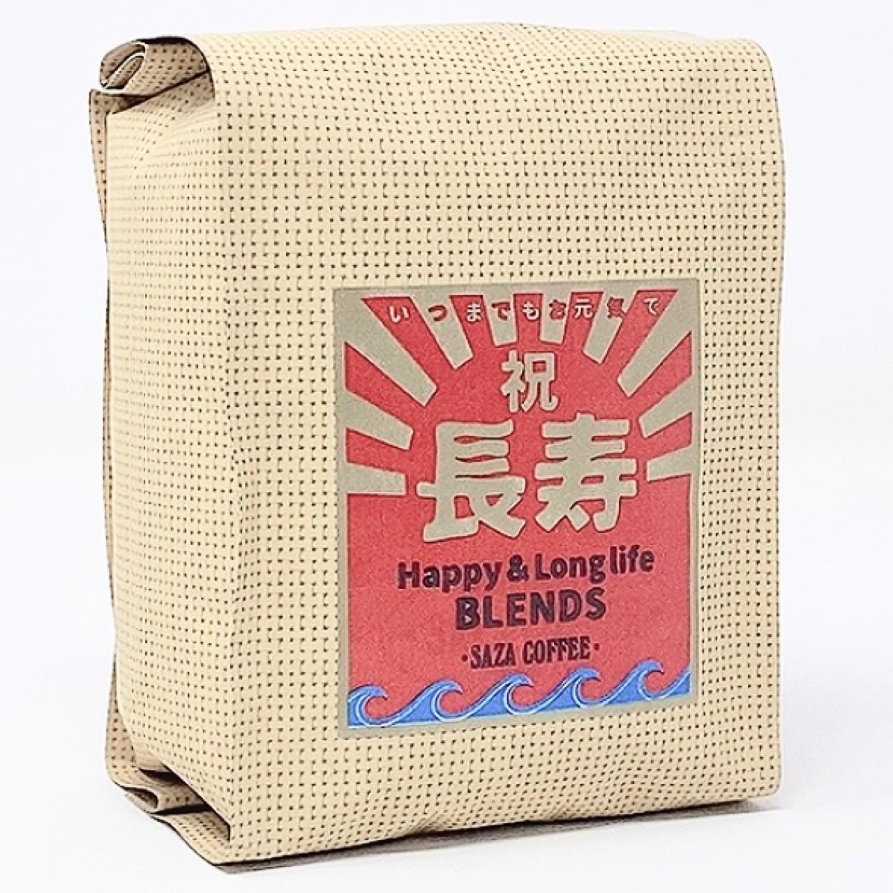 【期間限定】ハッピー&ロングライフブレンド200g