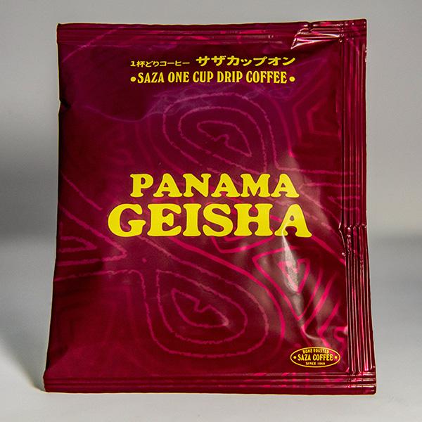 サザカップオン(一杯どりコーヒー)・パナマゲイシャ (100P)
