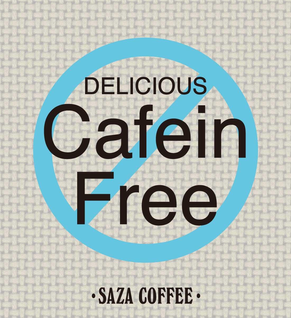 定期|カフェインフリー200g