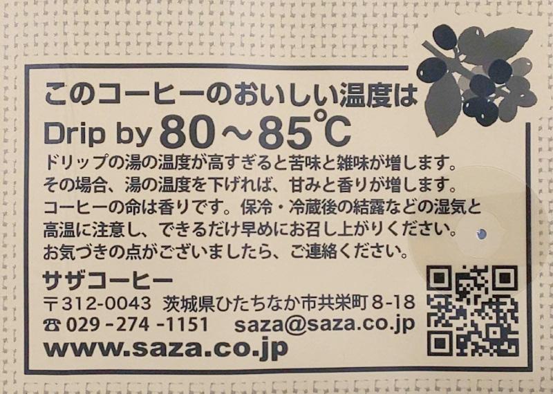 定期|サザ贅沢ブレンド200g