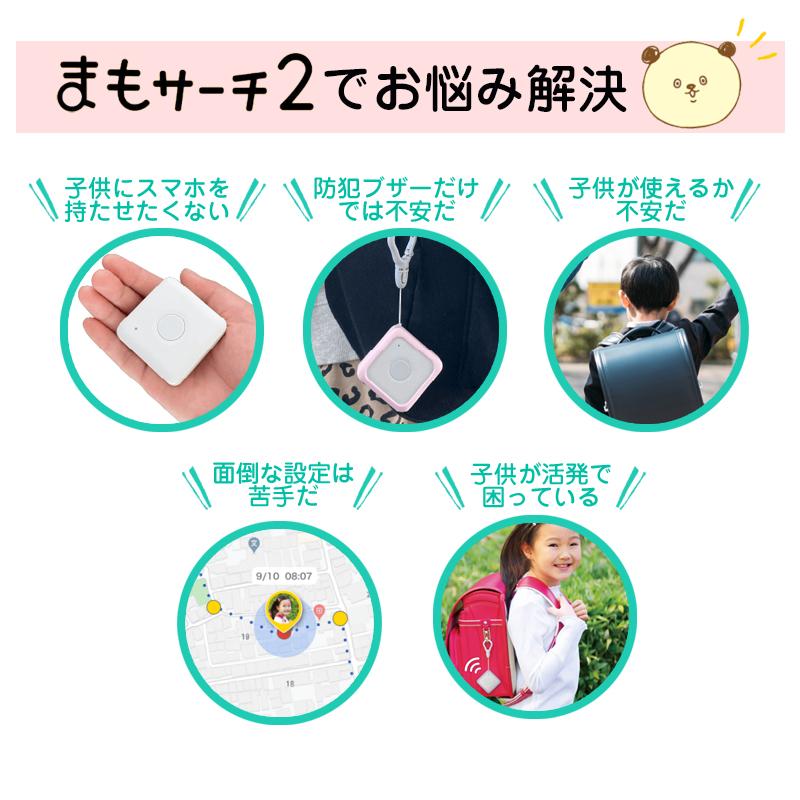 まもサーチ2 5980円 解約自由 別途通信費 2か月通信費無料 2か月経過後 月額528円