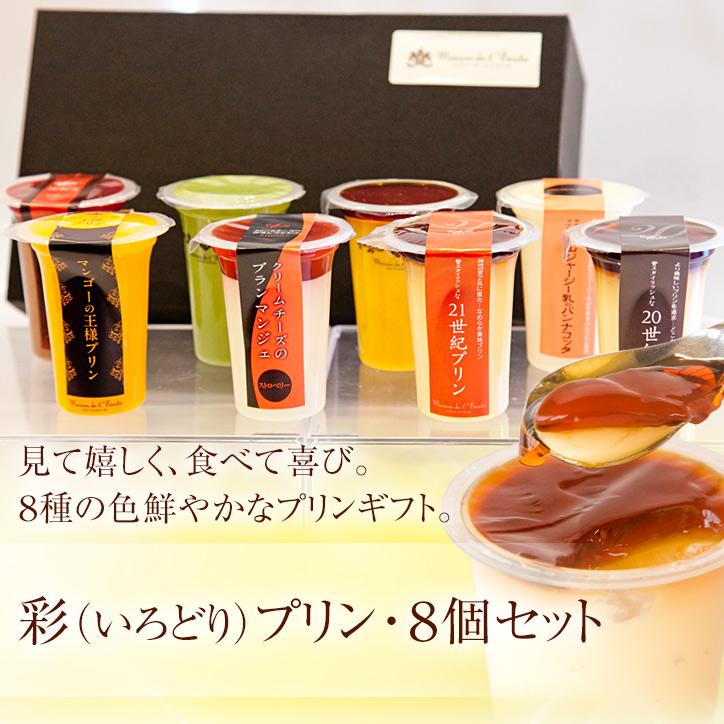 【送料込】彩(いろどり)プリン8個セット 95ml/1個【ギフト】