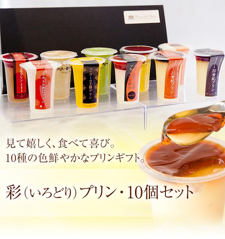 【送料込】彩(いろどり)プリン10個セット 95ml/1個【ギフト】