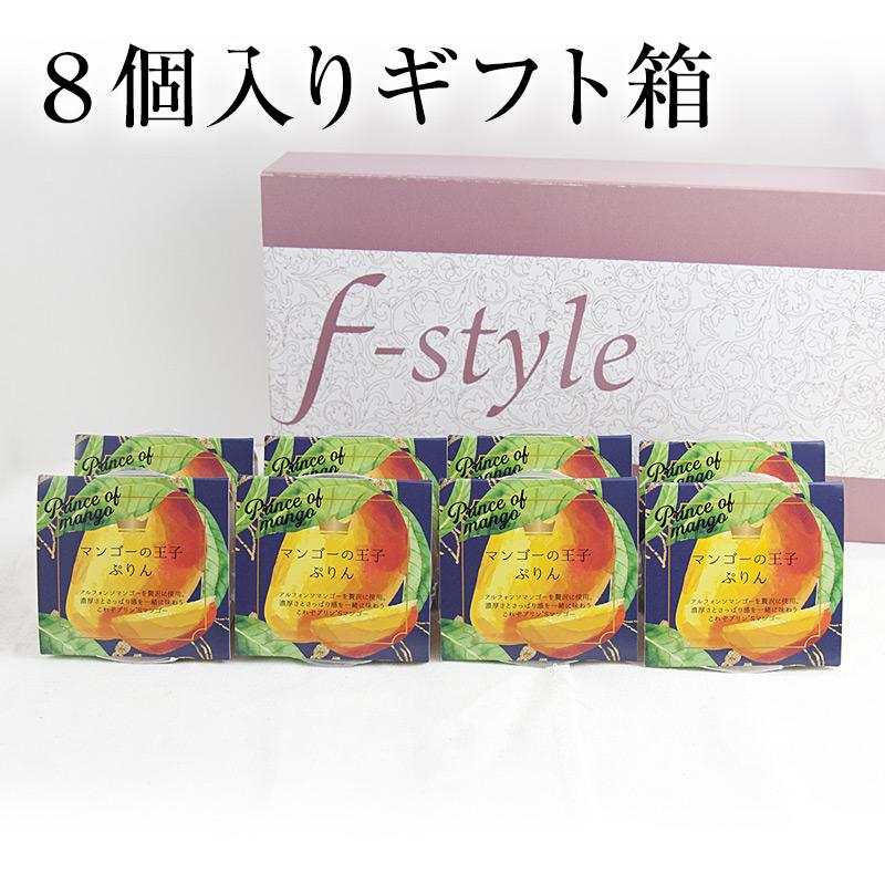 マンゴーの王子ぷりん(8個セット)・常温保存可能 (送料込)