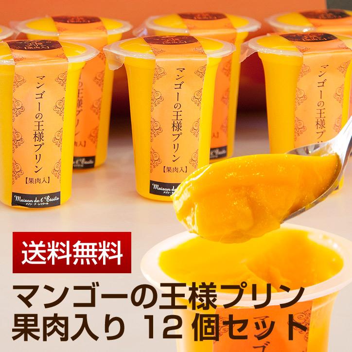 【送料無料】マンゴーの王様プリン(果肉入り) 12個入り
