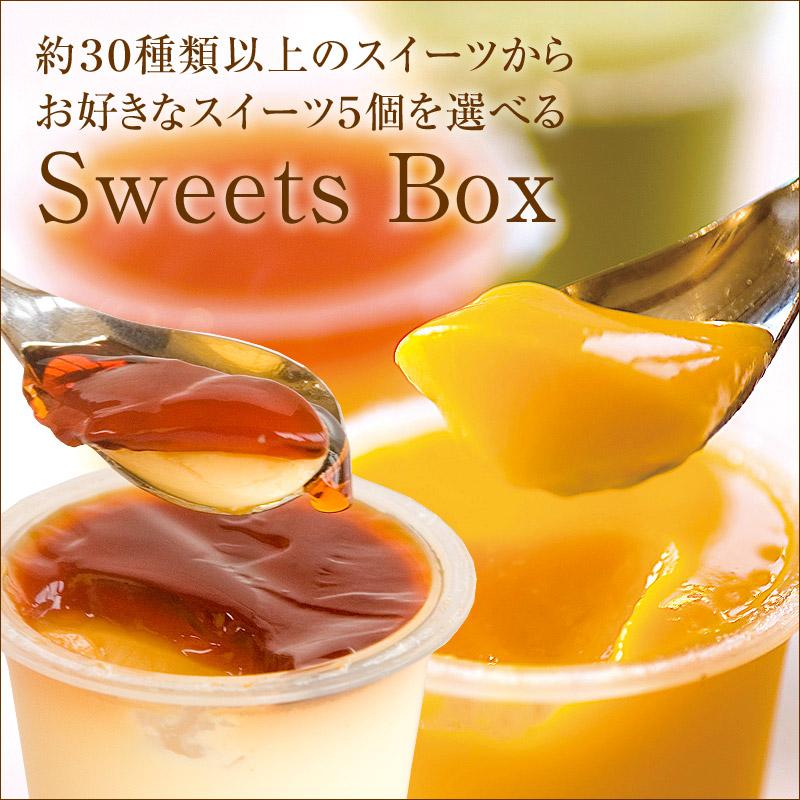 【Sweets Box】お好きなスイーツ5個を自由に選べるセット(送料別) ※選べるプリンの種類は季節により変わります