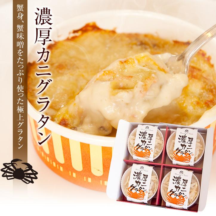 かに身、蟹味噌が熱々のチーズとソースにからむ「濃厚カニグラタン」4個セット(送料込)