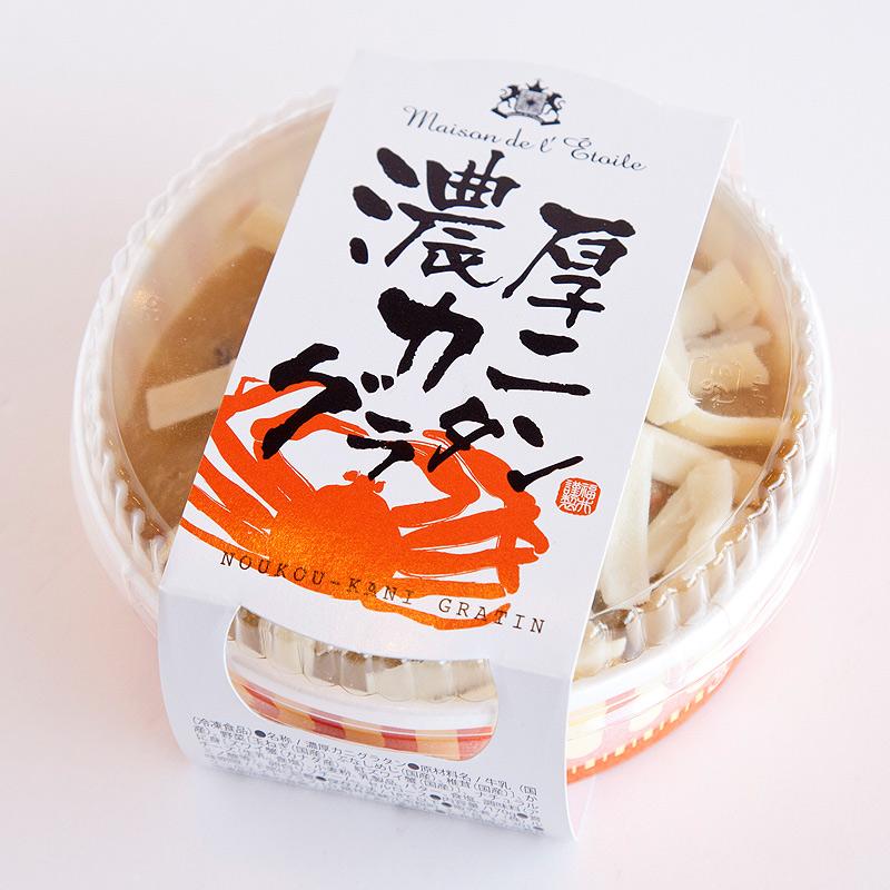 濃厚カニグラタン(送料別)