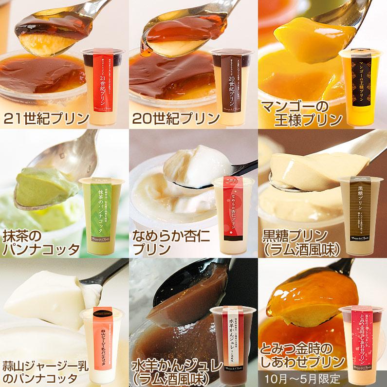 【Sweets Box】お好きなスイーツ8個を自由に選べるセット(送料別) ※選べるプリンの種類は季節により変わります