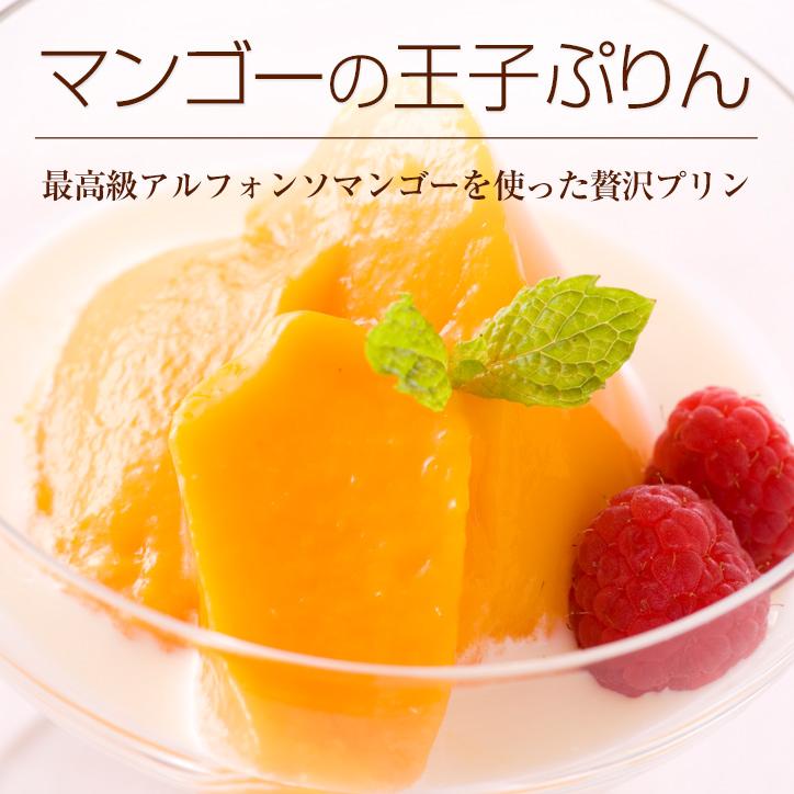 マンゴーの王子ぷりん(5個入り)・常温保存可能(送料込)
