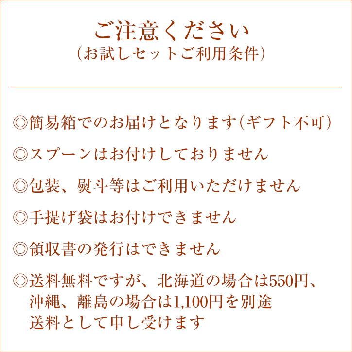 【送料無料】プリンのお試しセット(おひとり様何度でもご利用可!) 夏バージョン ※熨斗・包装不可