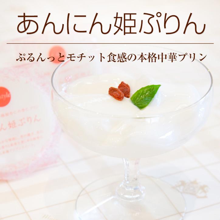 あんにん姫ぷりん 10個セット(送料込)