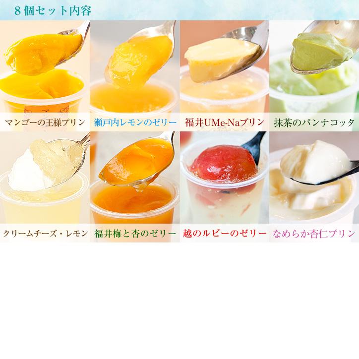 【送料込】夏の彩りセレクション 8個セット|ギフト、お祝い、父の日、お中元、夏のギフト