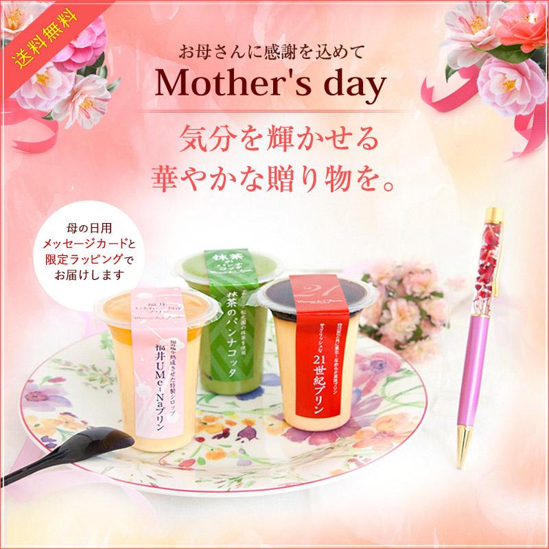 【数量限定・送料無料】母の日限定:ハーバリウムペンとプリン3個のセット プリン専門店の送料無料の母の日セット
