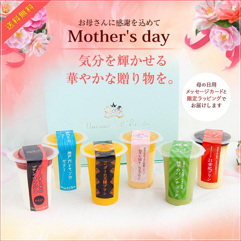 【送料無料】母の日限定:プリン6個のセット