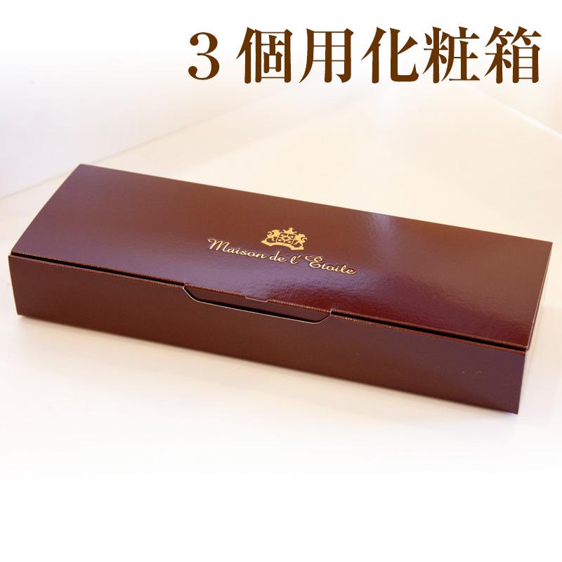 濃厚カニグラタン (3個セット)(送料込)