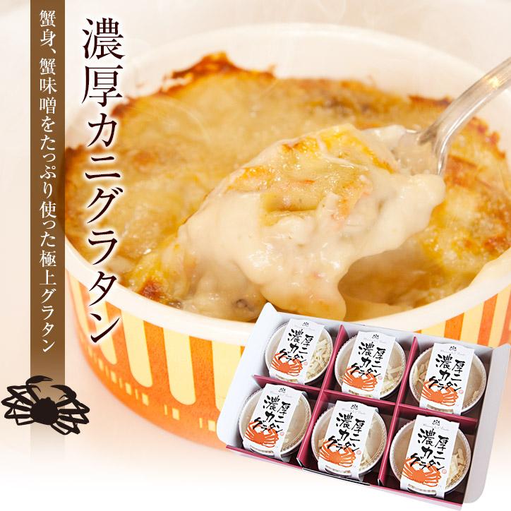 かに身、蟹味噌が熱々のチーズとソースにからむ「濃厚カニグラタン」6個セット(送料込)
