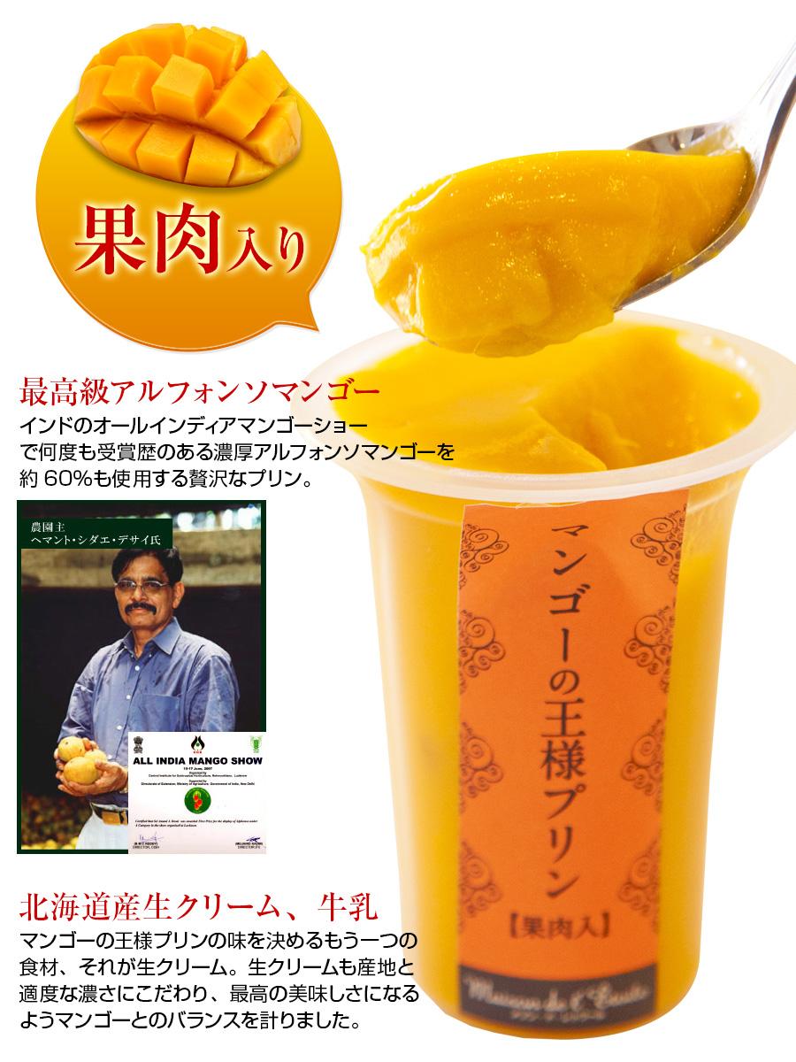 【送料無料】マンゴーの王様プリン(果肉入り) 大サイズ 6個入り