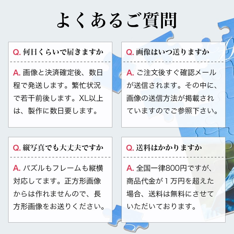 オリジナルジグソーパズル【SSサイズ】
