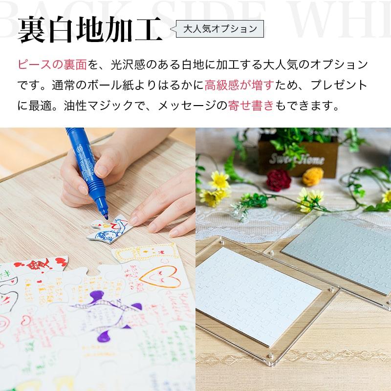写真をパズルに 安い 作成 プレゼント 加工 オリジナルジグソーパズル 【Sサイズ パズル】