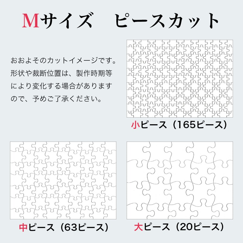 写真をパズルに 安い 作成 プレゼント 加工 オリジナルジグソーパズル 【Mサイズ パズル】