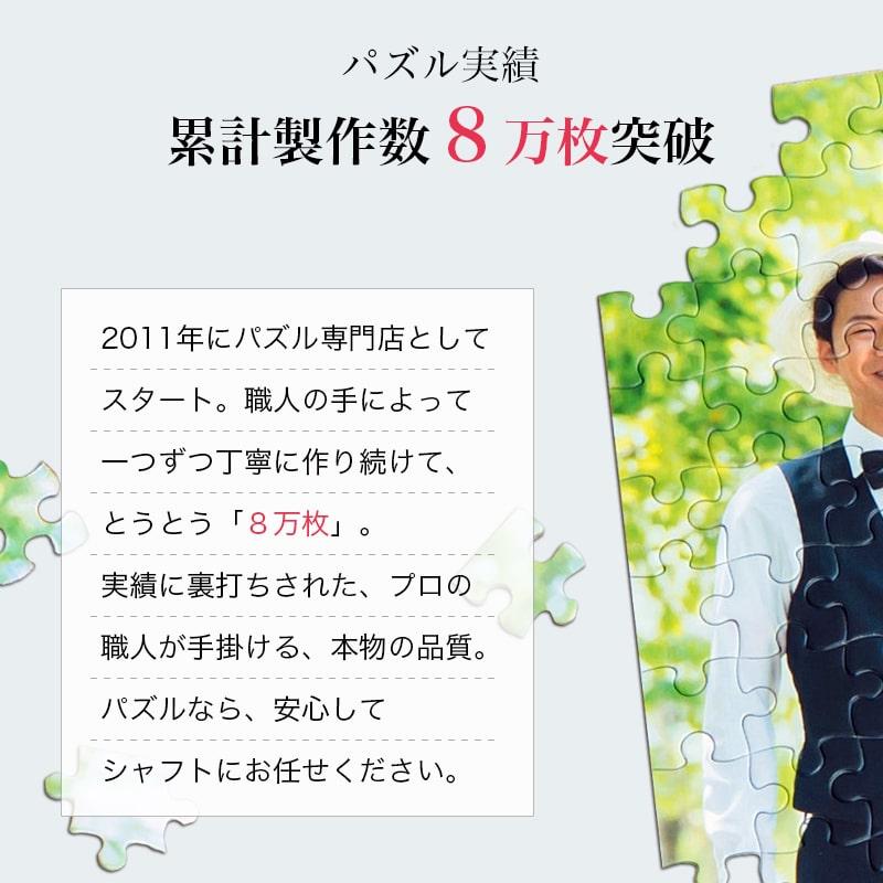 オリジナルジグソーパズル【Mサイズ】