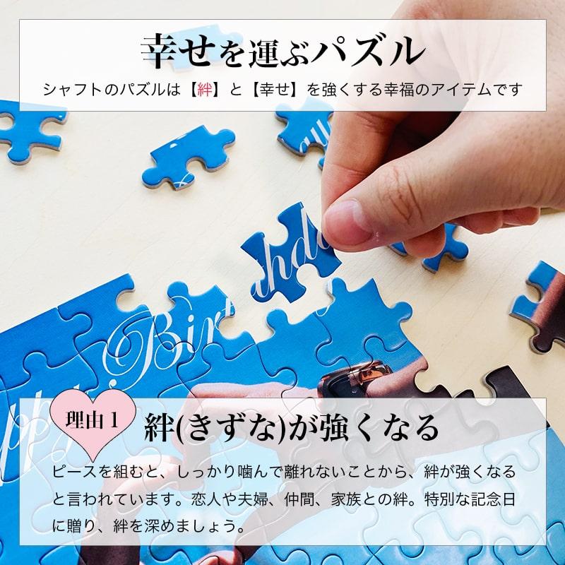 写真をパズルに 安い 作成 プレゼント 加工 オリジナルジグソーパズル 【Lサイズ パズル】