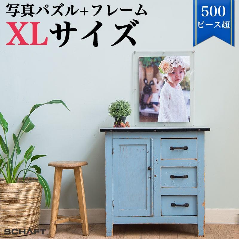 写真をパズルに 500ピース 以上 安い 作成 プレゼント 加工 オリジナルジグソーパズル 【XLサイズ パズル 567ピース】