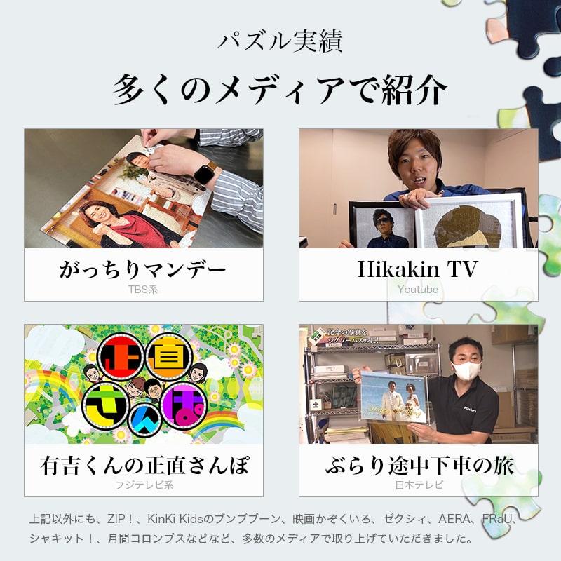 オリジナルジグソーパズル【XLサイズ】