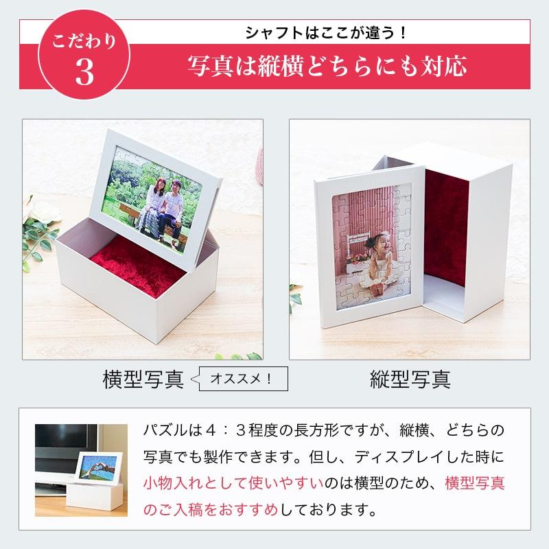 パズル 収納箱 ボックス 【オリジナル小物入れ】
