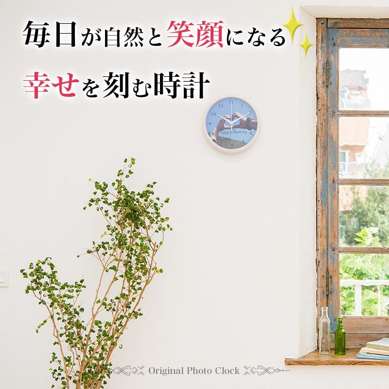 写真で作るオリジナル時計 壁掛け 安い 作成 プレゼント フォト 【丸型写真時計ホワイト】